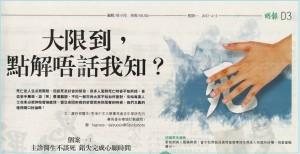 14th Issue_大限到 點解唔話我知 Web Banner