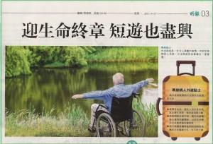 15th Issue_迎生命終章 短遊也盡興 Web Banner
