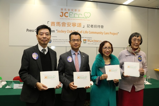 "Press Conference for ""Jockey Club End-of-Life Community Care Project"""