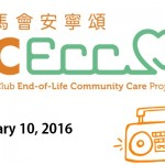 Introduction of JCECC Project (Commercial Radio Hong Kong)