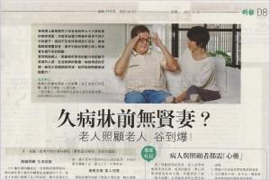 19th Issue_June 12 2017 久病牀前無賢妻 Web banner