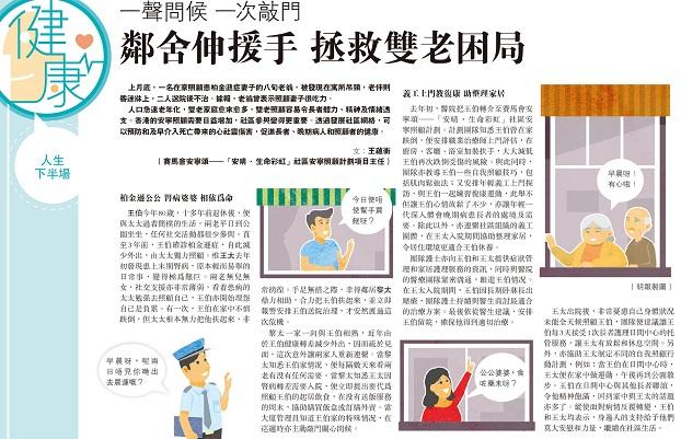 Feb 22 Mingpao Thumbnail