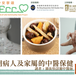 Seminar on Chinese Medicine for End-of-life Patients and Caregivers