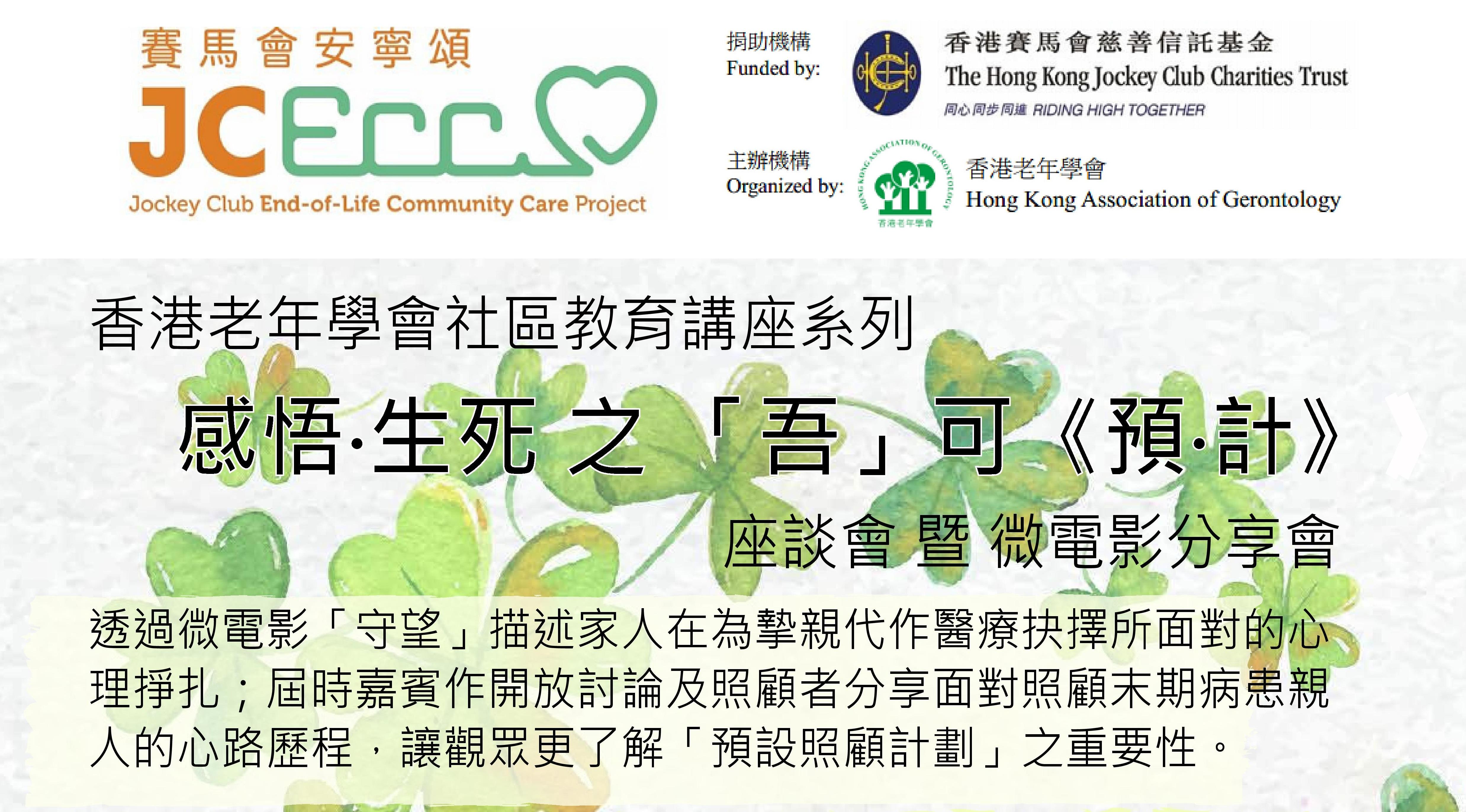Public talk on 3 Jun 2017_V4(zip)_Web Banner