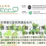 香港老年學會社區教育講座系列-感悟‧生死 之 「吾」可《預‧計》(座談會 暨 微電影分享會)