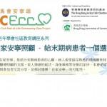 香港老年學會社區教育講座系列-在家安寧照顧-給末期病患者一個選擇