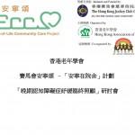 香港老年學會賽馬會安寧頌 –「安寧在院舍」計劃「晚期認知障礙症紓緩臨終照顧」研討會