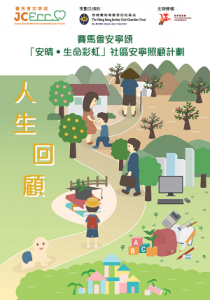 HKSR life review book