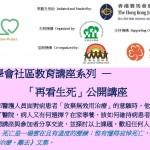 香港老年學會社區教育講座系列: 「再看生死」 公開講座