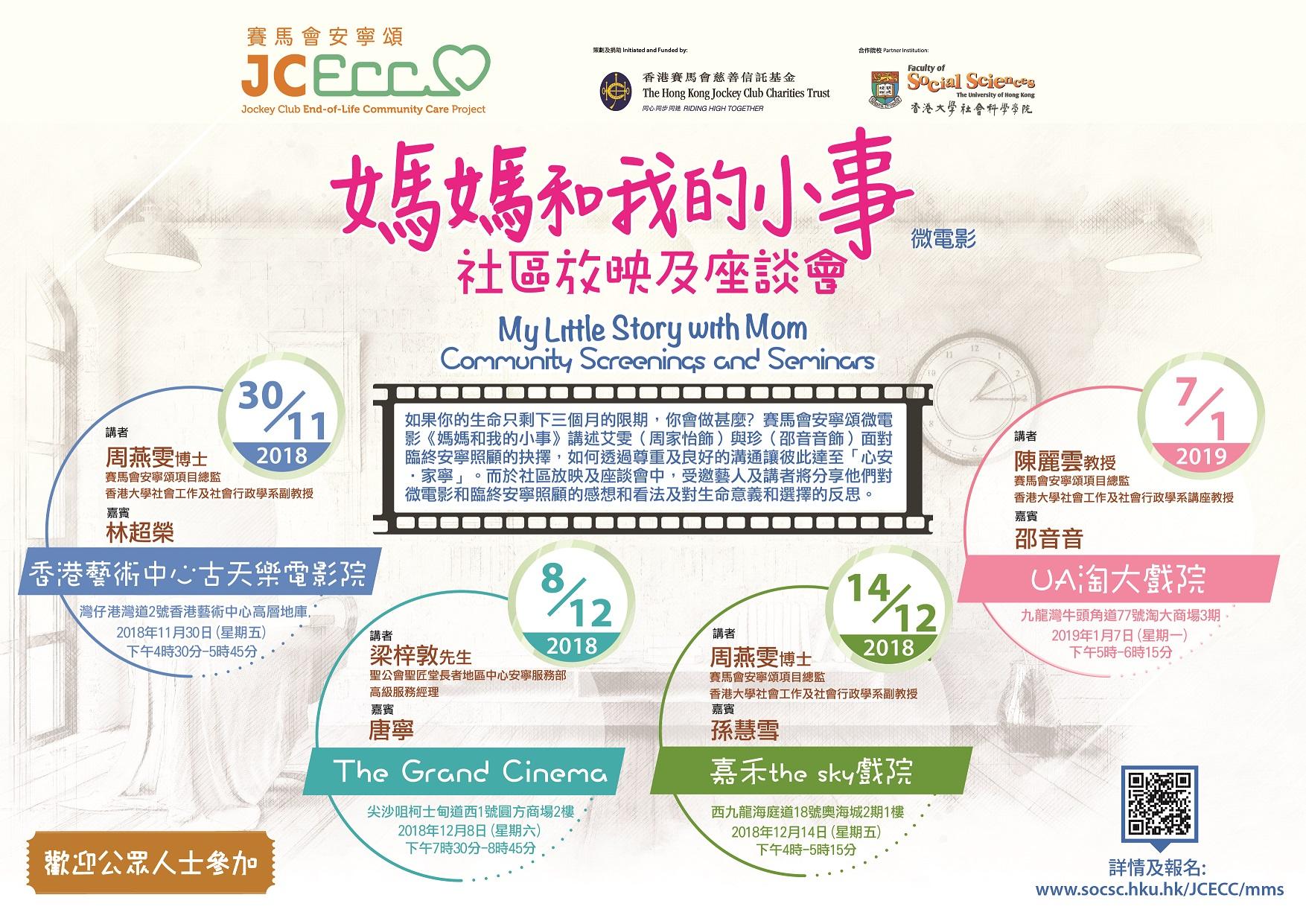 JCECCminiMovSeminars_vr8-01_reduced size