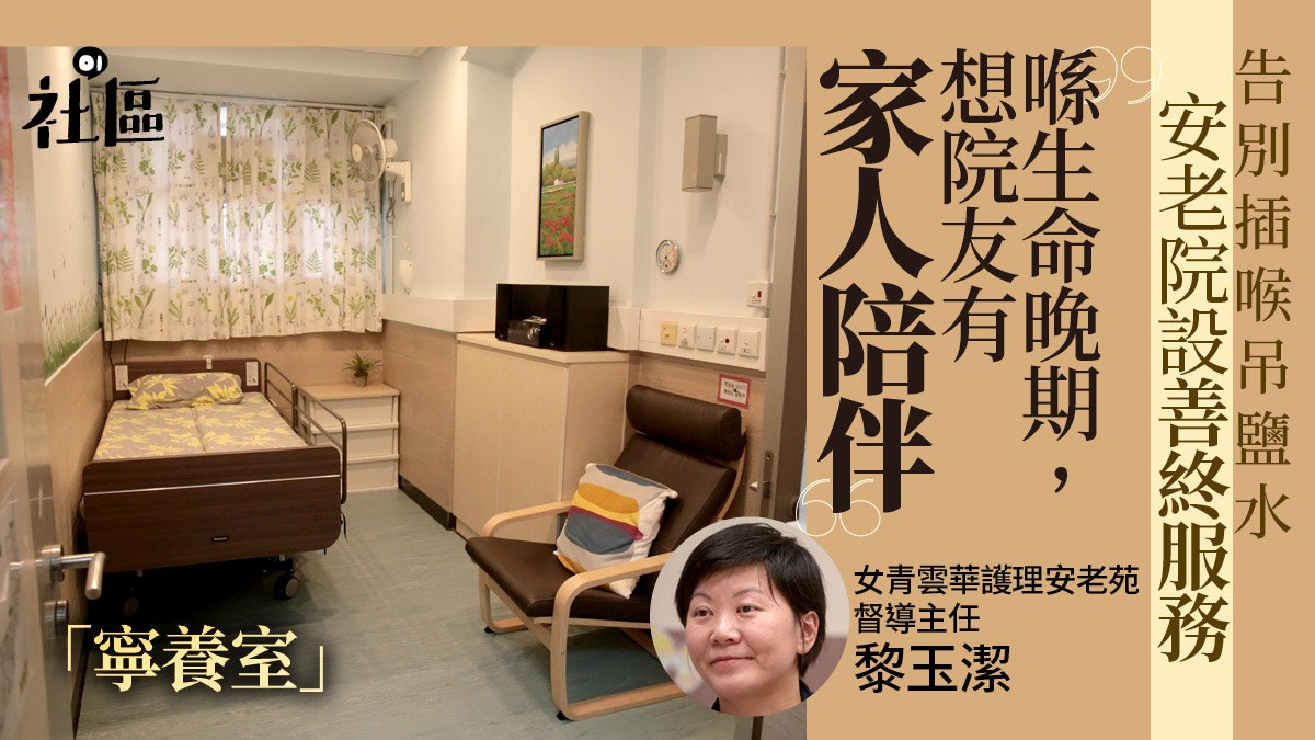 【在院舍好走】設寧養室 家屬陪善終 94歲婆婆享受最後的洗澡