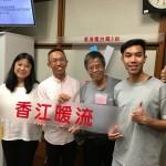 香江暖流「心呼吸」:喜樂的心是晚期病患的良藥 (香港電台)