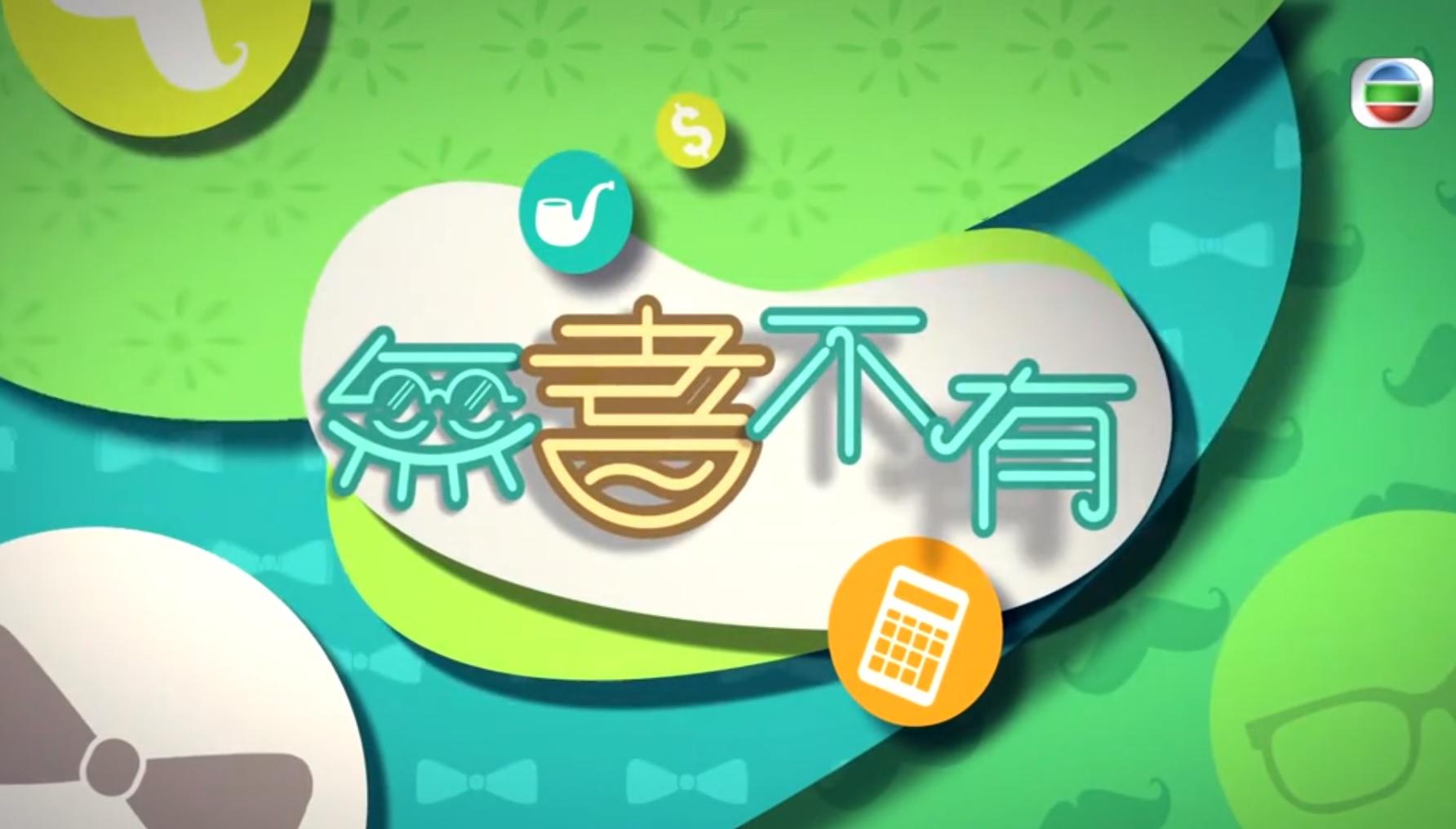 無耆不有 (TVB)