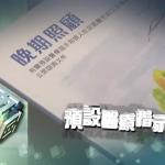 時事多面睇 – 預設醫療指示 (TVB)