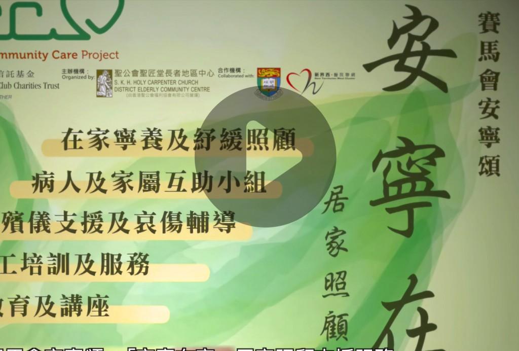Video_FeatureImage_HC醫社無縫