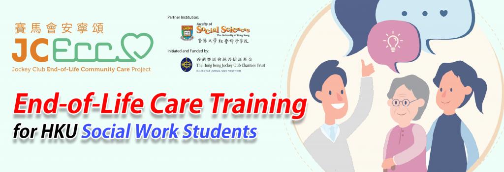 JCECC SW Student Training Banner (00000003)
