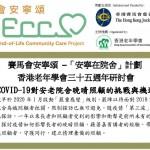 賽馬會安寧頌 –「安寧在院舍」計劃 香港老年學會三十五週年研討會