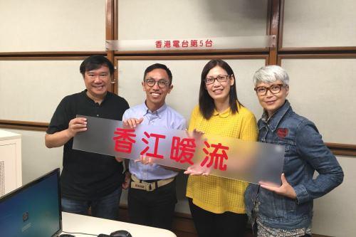 香江暖流「心呼吸」:社區安寧服務 (香港電台)
