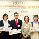 香港安寧照顧服務社區調查2016記者招待會