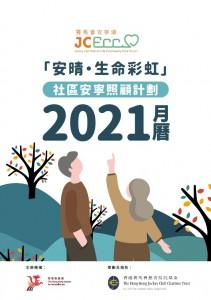 2021 HKSR calendar cover