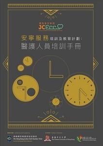 CUHK book chi cover