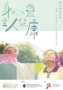JCECC HKSR IBMS Booklet - Copy