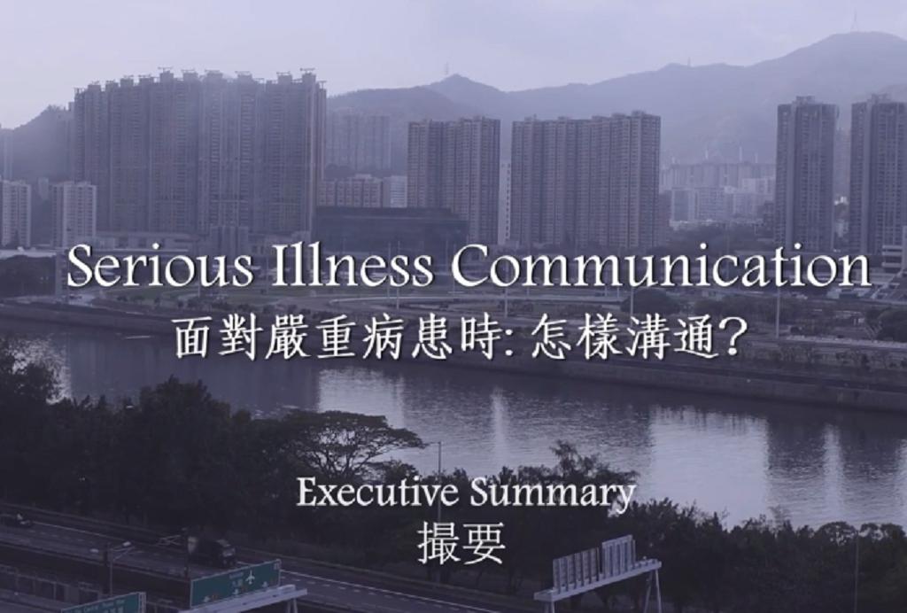 面對嚴重病患時 怎樣溝通
