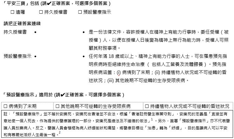 故事分享篇 (四) 平安三寶《工作紙》_image1