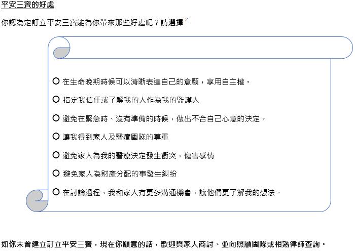 故事分享篇 (四) 平安三寶《工作紙》_image2