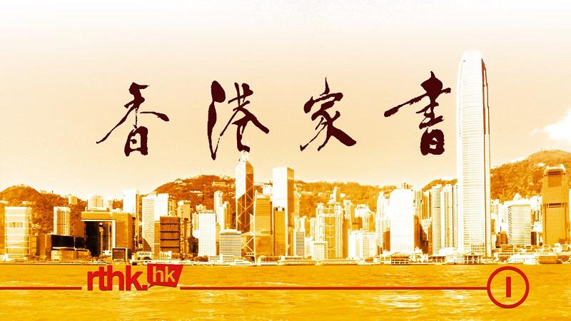 香港家書 — 晚期照顧立法助去者善終、留者善別