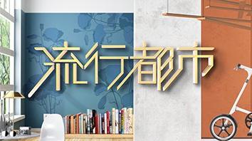 流行都市 — 照顧晚期病人的身心健康 (TVB)
