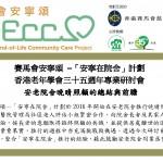 香港老年學會三十五週年專業研討會 – 安老院舍晚晴照顧的總結與前膽